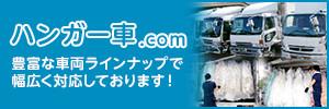 ハンガー車.com